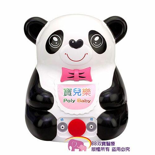 寶兒樂噴霧器(吸鼻器 洗鼻器 吸鼻涕機) 熊貓機
