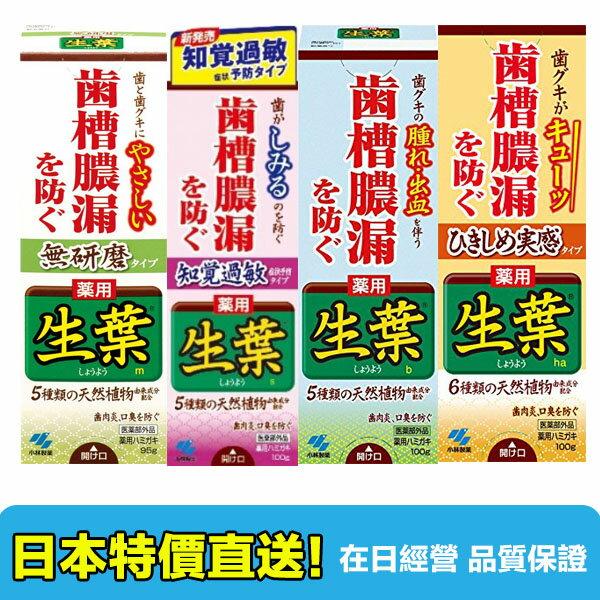 【海洋傳奇】【滿千日本空運直送免運】日本小林製藥 生葉牙膏 100g 知覺過敏 無研磨 牙齦