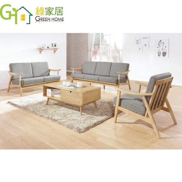 【綠家居】班加西時尚亞麻布實木沙發椅組合(二色可選+1+2+3人座組合)