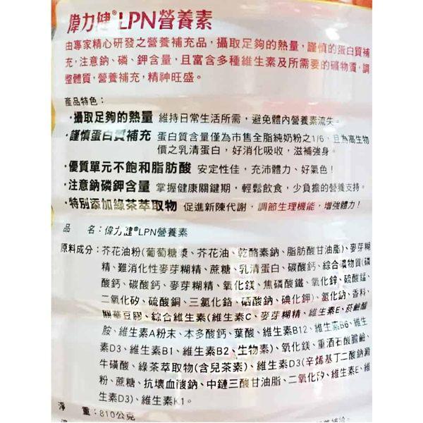 三多 偉力健可安LPN營養素 810g / 瓶★愛康介護★ 2