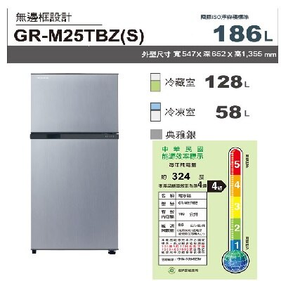 186公升變頻電冰箱 (典雅銀) - TOSHIBA GR-M25TBZ(S) | 186公升 | 變頻 | 冰箱 | 東芝 | 公司貨 | 原廠保固 |