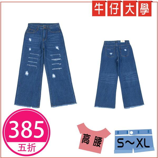 高腰破腿寬褲(S~XL)→無彈性‧高腰牛仔【180306-438】Ivy牛仔大學