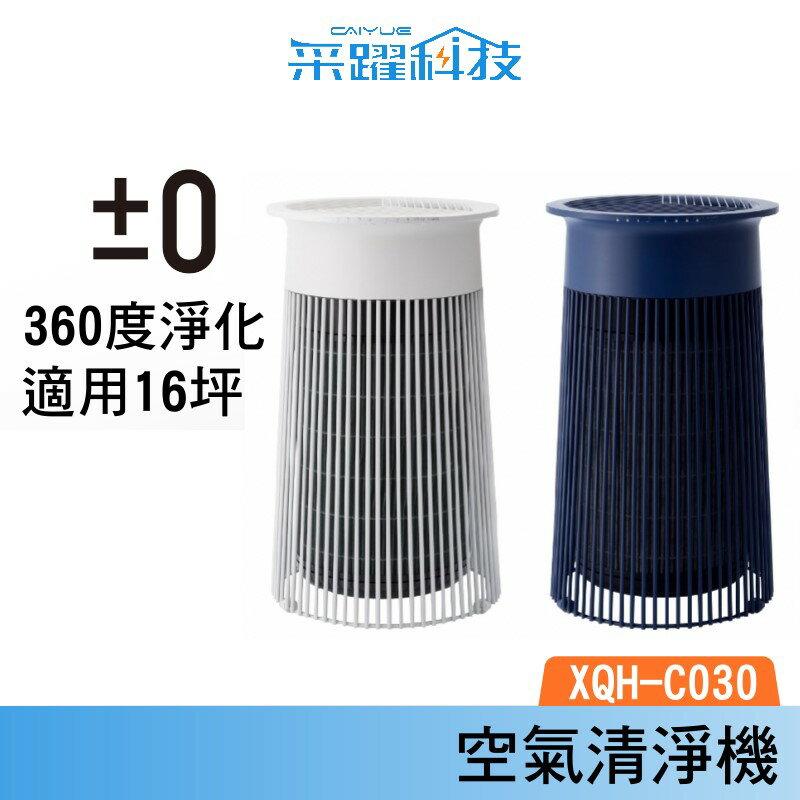 0 XQH-C030 C030 空氣清淨機 正負零 空氣清淨機 空淨機 清淨機 原廠公司貨
