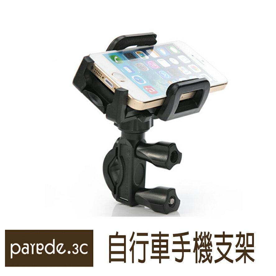 腳踏車手機支架 導航架 自行車支架 手機架 行車紀錄器支架 重機手機架 手機固定架【Parade.3C派瑞德】