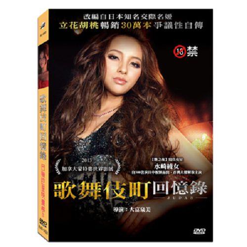歌舞伎町回憶錄DVD水崎綾女青柳翔-未滿18歲禁止購買