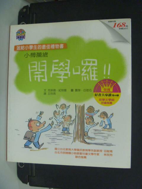 【書寶二手書T4/兒童文學_GMT】小學萬歲:開學囉_賽傑‧白若, 克勞德‧紀