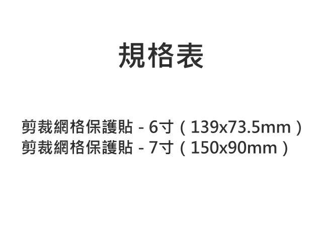 【A-HUNG】可裁切保護貼 7吋 手機 相機 螢幕保護貼 平板電腦 螢幕貼 剪裁保護膜 1
