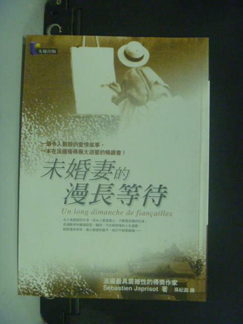 【書寶二手書T7/翻譯小說_GSR】未婚妻的漫長等待_塞巴斯廷‧賈畢索