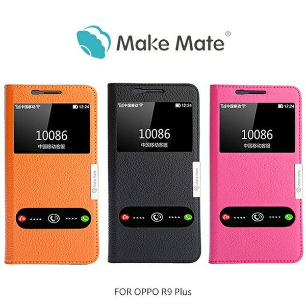 Make Mate 貝殼美 OPPO R9 Plus 星河真皮皮套 雙開窗側翻皮套 側翻皮套