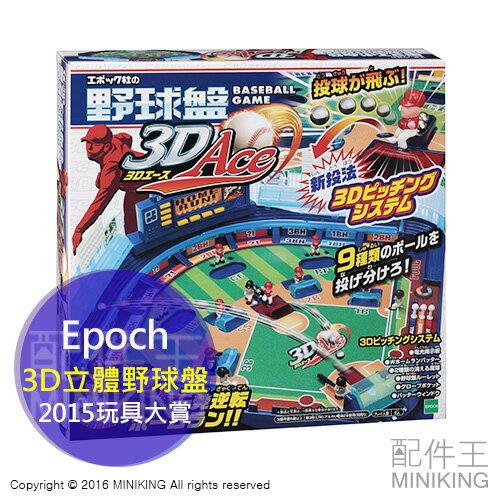 ~ 王~  Epoch 2015玩具大賞 ACE 3D立體棒球盤 野球盤 野球 棒球 桌遊