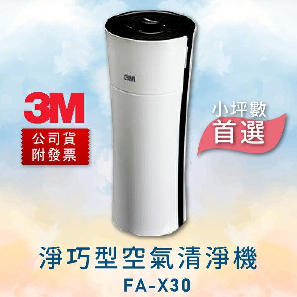 台灣製【3M淨呼吸】淨巧型空氣清淨機FA-X30FC-1G公司貨除臭過濾淨化空氣塵埃花粉塵螨