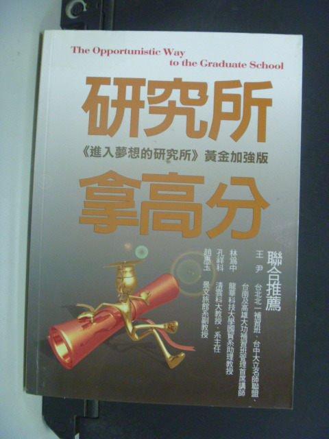 【書寶二手書T6/進修考試_KHZ】研究所拿高分_黃永宏