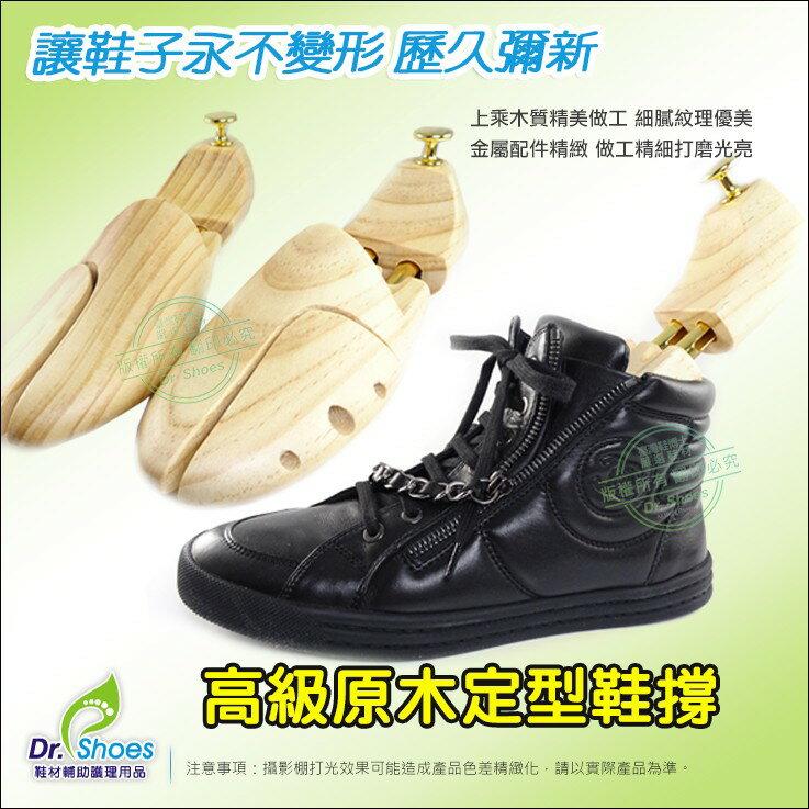 原木定型鞋撐 實木 定型鞋撐鞋楦 調節長寬皮鞋防皺 吸濕不變形 帆船鞋 休閒鞋 專櫃 La