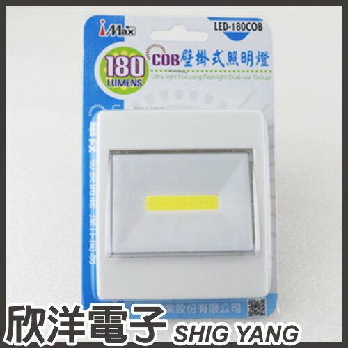 ※欣洋電子※iMaxCOB壁掛式照明燈單段單鍵切換(LED-180COB)