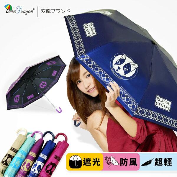 【雙龍牌】法鬥消光藍皮彎頭黑膠三折傘小彎勾陽傘B1950D