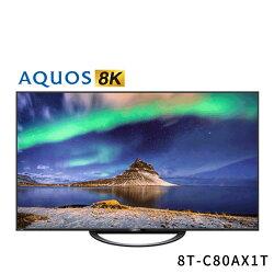 【音旋音響】SHARP 台灣夏普 AQUOS 真8K液晶電視 8T-C80AX1T 日本製 公司貨 2年保固