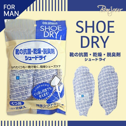BONJOUR日本進口☆COLUMBUS男鞋專用除濕包230g(一雙入)J.【ZS612-586】I. 0
