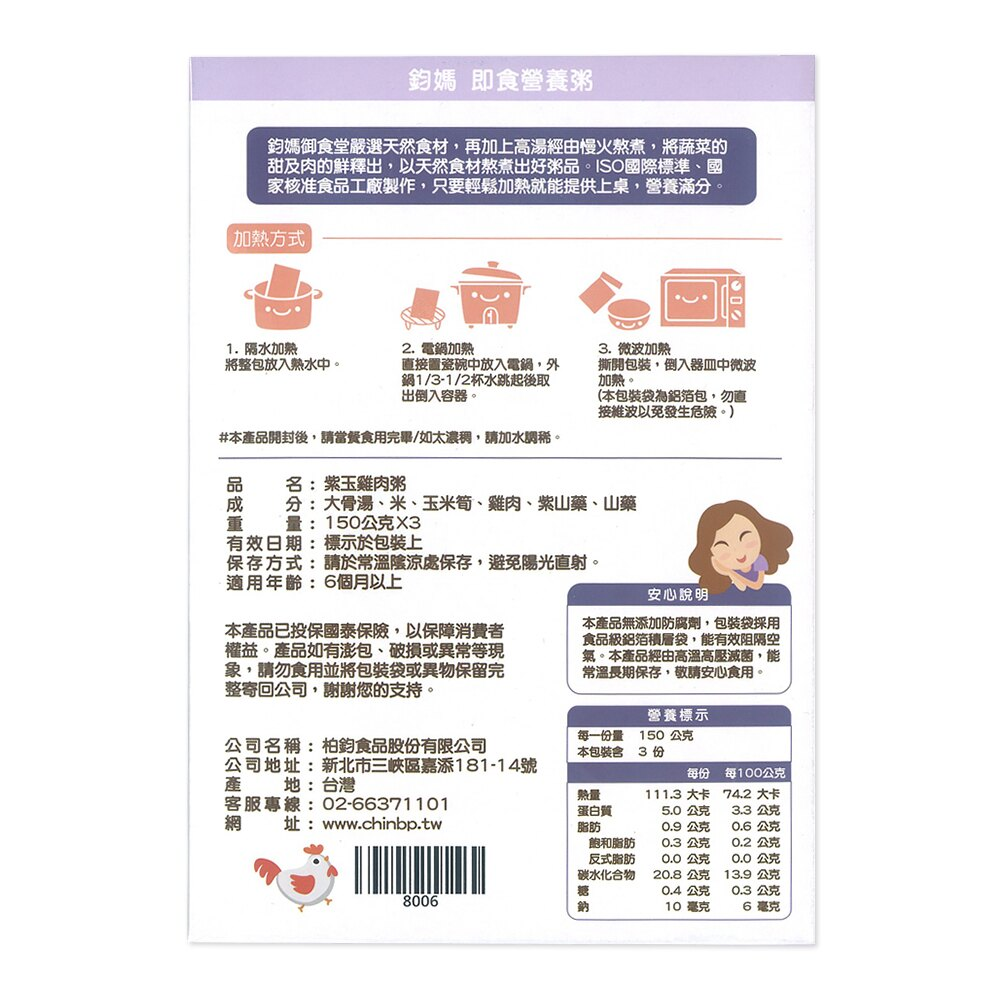 鈞媽 - 常溫即食營養寶寶粥 150g*3入 / 盒 (蔬菜、南瓜、豬肉、雞茸、地瓜、鮮貝) 4
