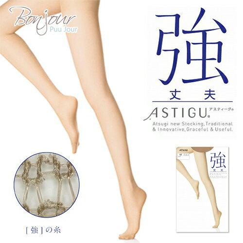 BONJOUR日本ASTIGU機能絲襪☆雙重織法不易破美腿(強)系列J.【ZE155-189】I. 0