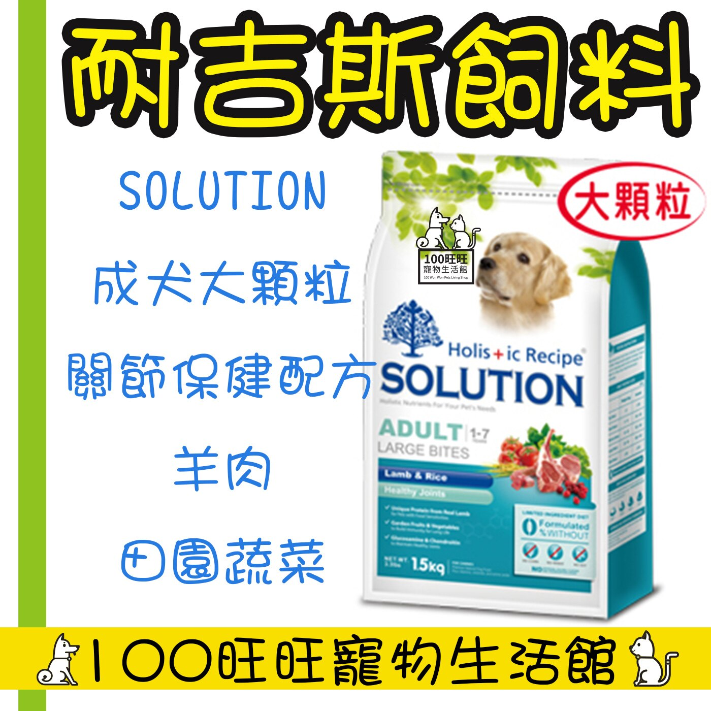 SOLUTION 耐吉斯 成犬大顆粒 關節保健配方 羊肉+田園蔬菜 1.5kg