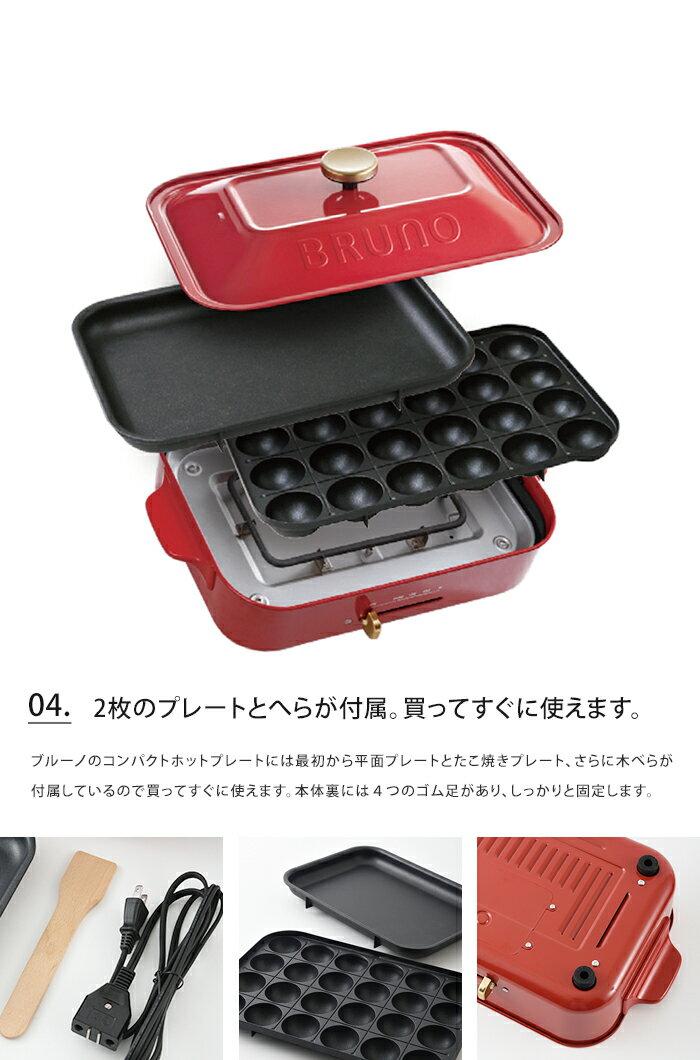 ★日本名廚Masa影片使用★日本BRUNO多功能鑄鐵電烤盤(2-3人份量),附1個深鍋+2個烤盤 (平盤+章魚燒盤) / BOE021-new。6色。日本必買 免運 / 代購-(12744*5.6) 1