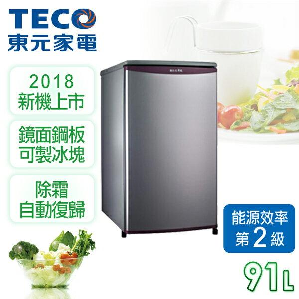 【東元TECO】小鮮綠系列91L單門冰箱 R1072LA 0