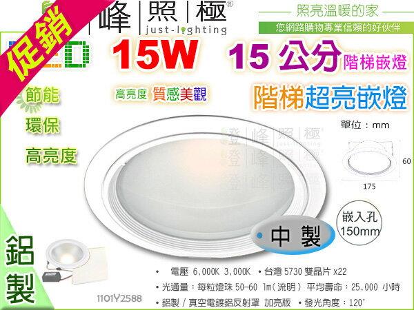 【LED崁燈】LED-15W / 15cm。超薄型LED崁燈 鋁 台灣晶片 附變壓器 陸製 #2588【燈峰照極my買燈】
