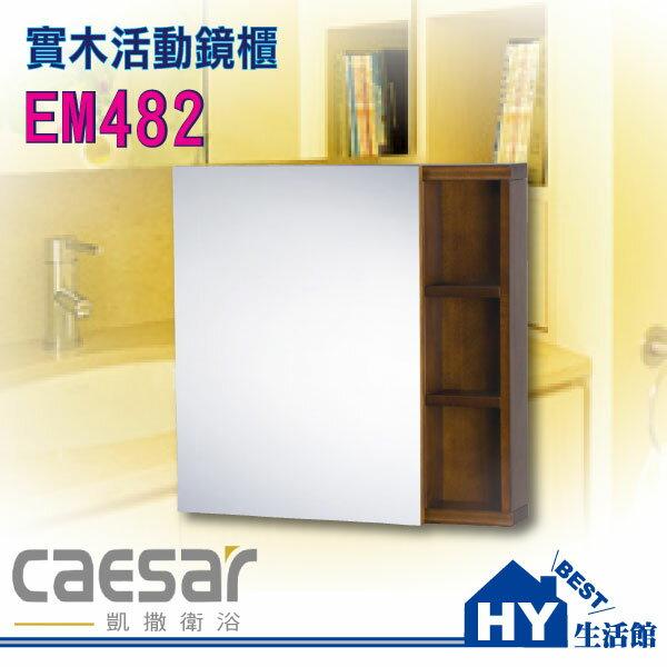 凱撒精品衛浴 EM482 實木活動鏡櫃 置物櫃 [區域限制]