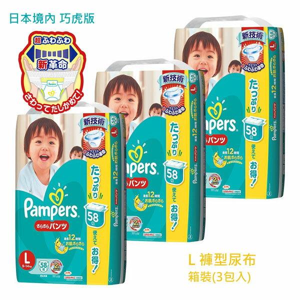 日本境內-巧虎限定版 幫寶適紙尿布/箱購-褲型尿布L (100%日本製)