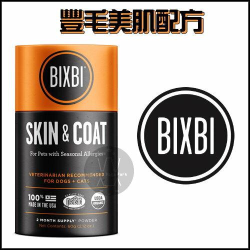 +貓狗樂園+ BIXBI|Skin+Coat。豐毛美肌配方。60g|$999 (原名superfood)