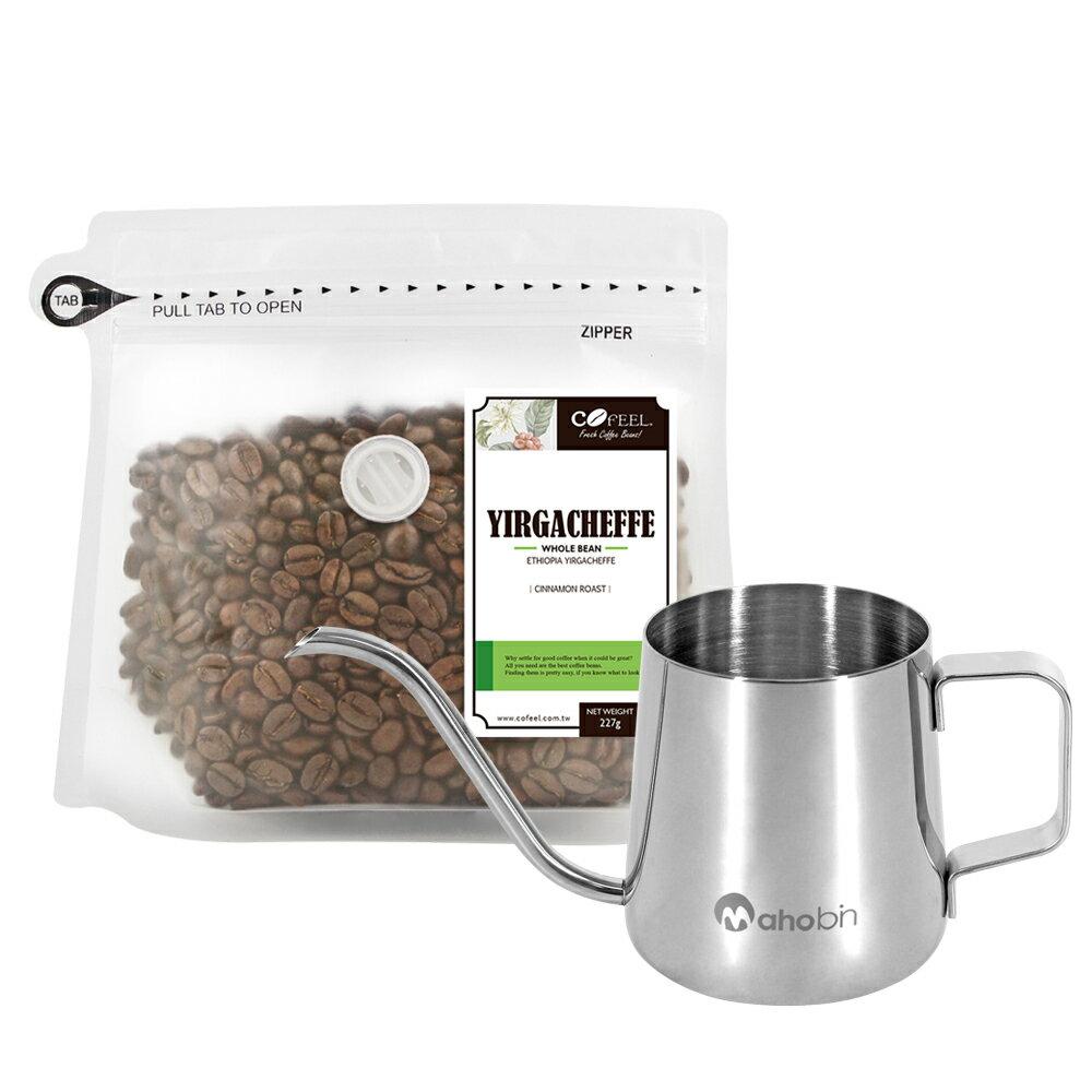 CoFeel 凱飛鮮烘豆衣索比亞耶加雪夫淺烘焙咖啡豆半磅+魔法瓶咖啡手沖細嘴壺【MF0429+MO0050】(SO0060M)「618購物節」
