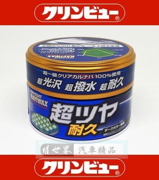 權世界@汽車用品 日本TAIHOKOHZAI 超光澤超撥水離子鍍膜 美容高級棕梠臘 250g (深色車用) 16380