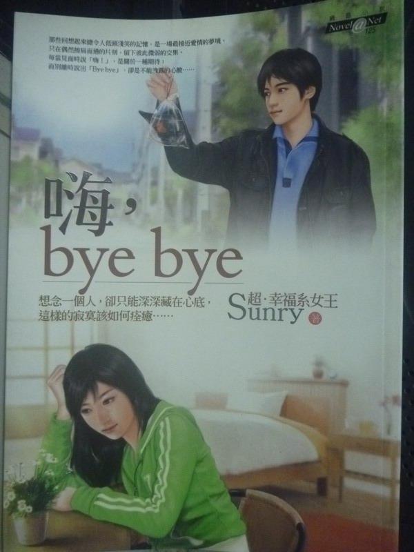 【書寶二手書T6/一般小說_IKP】嗨,bye bye_Sunry