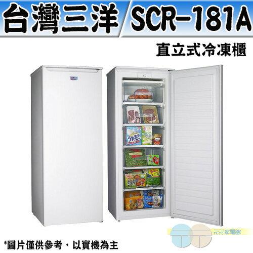 SANLUX台灣三洋181L立式冷凍櫃SCR-181A