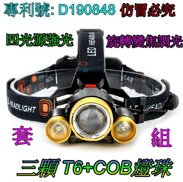 (套組)全新上市-美國T6*3+COB超強光頭燈-專利產品仿冒必究2600流明多角度調整照射角度露營登山維修戶外照明採果18650雲火