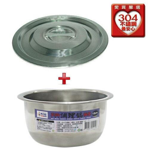 ★1+1超值組★金優豆304不鏽鋼調理鍋+鍋蓋(18cm)【愛買】