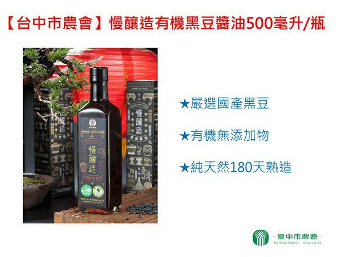 【台中市農會】慢釀造有機黑豆醬油500毫升/瓶