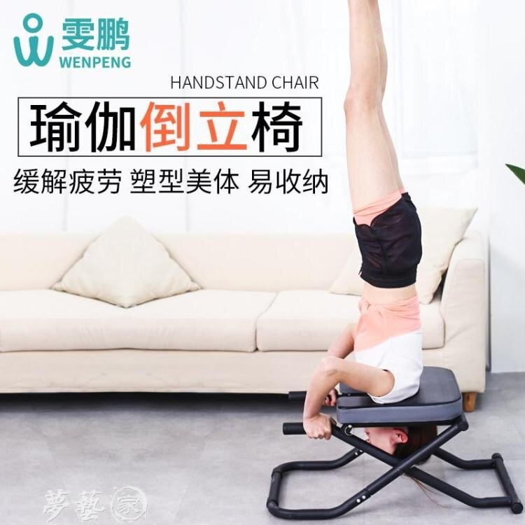 【快速出貨】倒立機 多功能瑜伽倒立輔助椅家用倒立器可摺疊倒立凳倒立機健身器材  七色堇 新年春節送禮