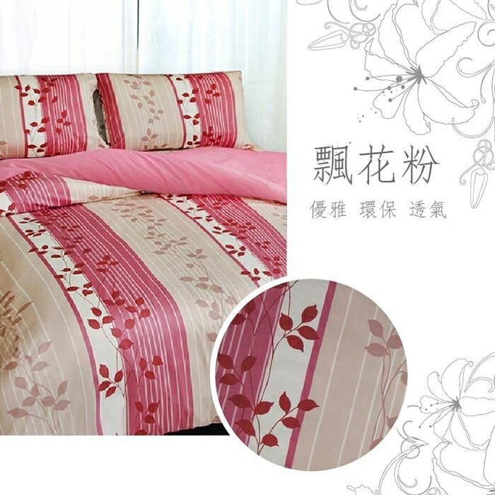 【Victoria】加大四件式純棉被套床包組-飄花粉_TRP多利寶