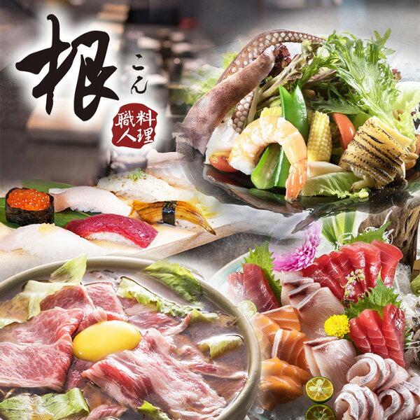【台北】根職人料理-$1000餐飲抵用券