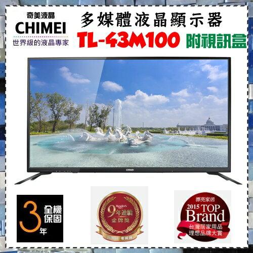 台灣優質精品*特價1台【CHIMEI 奇美】43吋LED液晶顯示器《TL-43M100》+視訊盒《TB-W010》全新全機3年保固