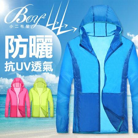 ☆BOY-2☆【NZ78001】防曬抗UV透氣連帽外套 - 限時優惠好康折扣