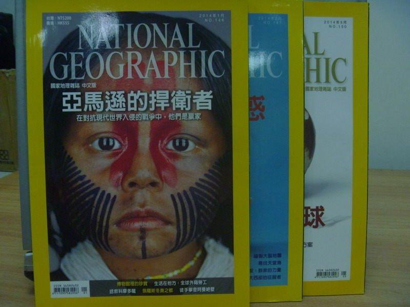 【書寶二手書T9/雜誌期刊_YEN】國家地理雜誌_146~150期間_3本合售_亞馬遜的捍衛者等