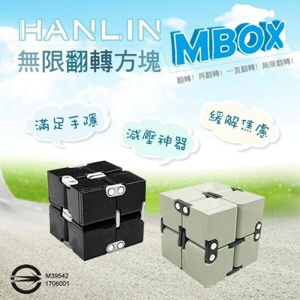 有台灣檢驗合格商品HANLINMBOX無限翻轉方塊療癒解壓紓壓神器玩具情人節生日禮另有指尖陀螺