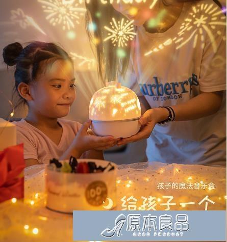 音樂盒 水晶球音樂盒投影八音盒女生小女孩公主實用生日禮物【全館免運】