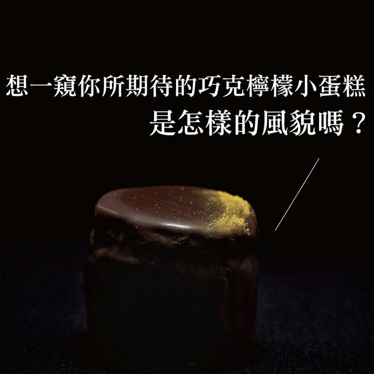 免運【樂樂甜點 】巧克檸檬小蛋糕(9入 / 盒) ☆沒錯,就是它!銷魂100分的巧克檸檬小蛋糕,外酥內軟底脆在口中瞬間變化多種層次,驚人又完美的平衡口感,巧克力滑順包覆著淡淡清香檸檬蛋糕,搭配迷人的酥餅,再次驚豔你的味蕾【加購店內任一款蛋糕,都不需要再負擔運費囉】▶全館滿499免運 2