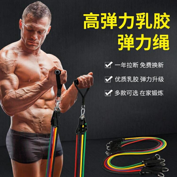 彈力繩健身男彈力帶胸肌訓練器材拉力帶阻力帶家用拉力繩運動器材 布衣潮人 夏季特惠