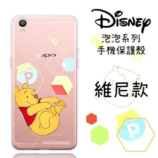 【Disney】OPPOR9Plus6吋泡泡系列彩繪透明保護軟套