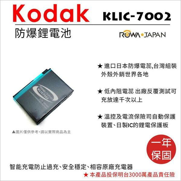 攝彩@樂華KODAKKLIC-7002電池KLIC7002外銷日本柯達原廠充電器可用一年保全新