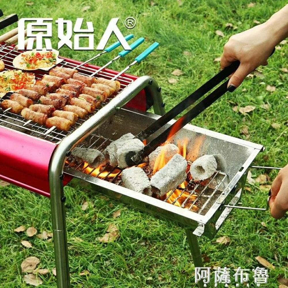 烤爐 原始人不銹鋼家用戶外燒烤架工具5以上木炭燒烤爐全套野外碳架子3  mks阿薩布魯 99購物節